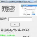 绿橄榄郑州市公务员网络培训学院课程连听 v1.2官方版