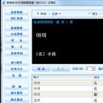 韩语老师 v3.6.3官方版