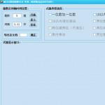 威力口算训练器 v1.6官方版