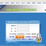湖南省建筑技术管理人员网络学习挂机助手 v2014.01官方版