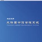 先锋图书馆管理系统 2016 v5.7.0.800正式版