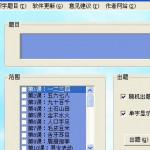 图图儿童识字 v1.0.2正式版