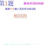 pep小学英语六年级上册单词记忆软件 v2012官方版