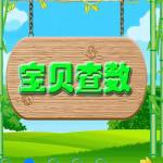 儿童数字游戏 v2.0官方版