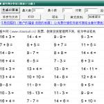 超牛网小学口算表 v1.0官方版