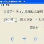 爱易小学生口算每日一练 v1.2官方版