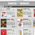 书香云集AIR电子阅读器 v1.31官方版