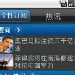 热讯 v1.02 手机版