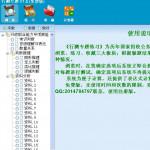 行政职业能力测验专题练习 v1.01官方版