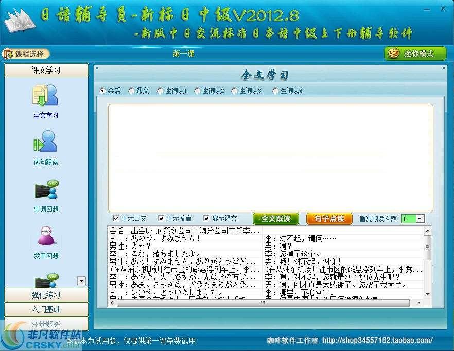 日语辅导员新标日中级 2013.05官方版