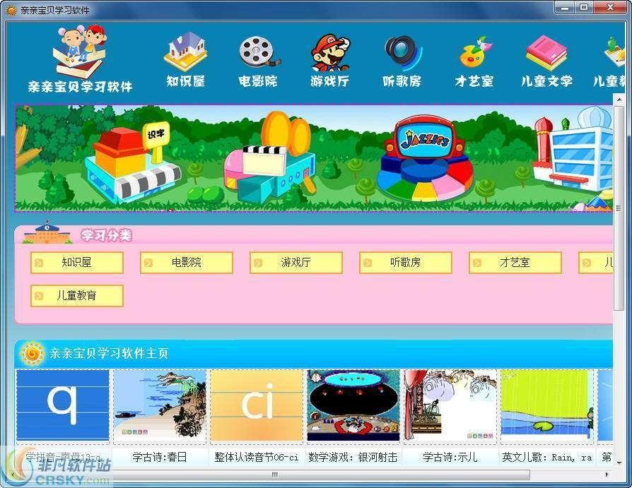 亲亲宝贝儿童学习软件 v2.0官方版