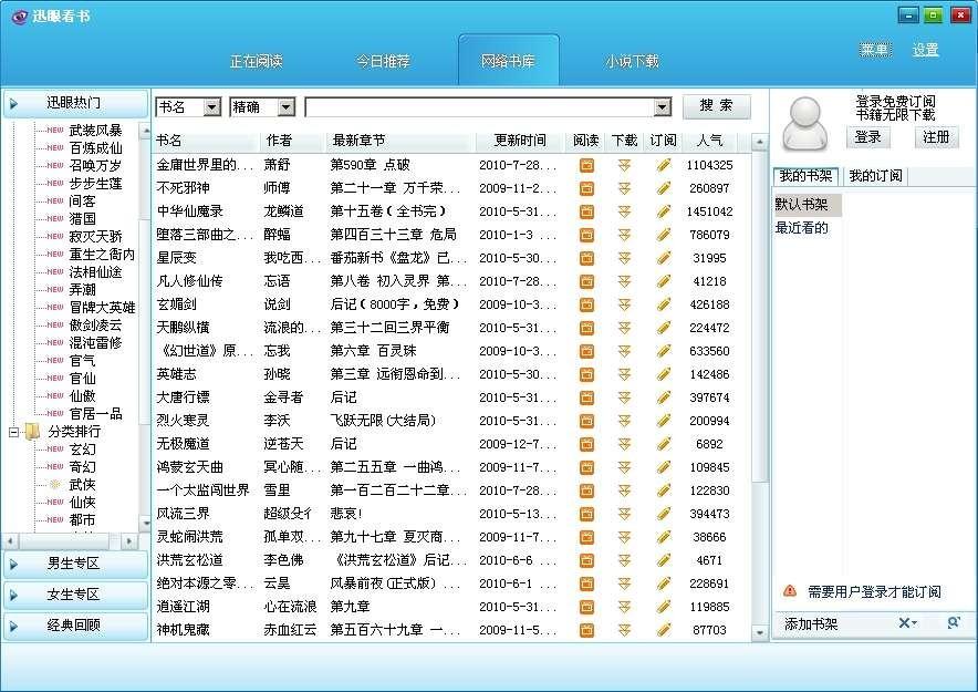 迅眼小说下载阅读器 v1.1.2正式版