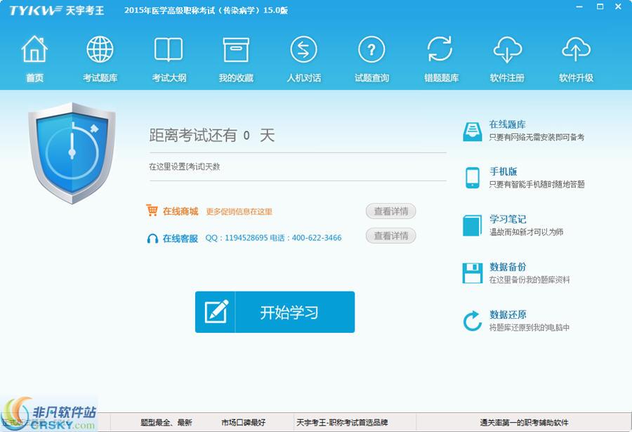 天宇考王卫生高级职称考试传染病学 v15.0官方版