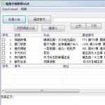 酷鱼小说采集器 v1.0 官方版