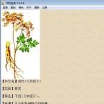 小马中药宝典 v2.0.0.8官方版