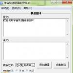 宇宙快速翻译助手 v1.0官方版