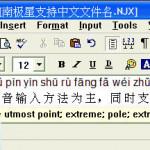南极星中文文书系统 v6.00 官方版