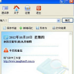 翔飞外贸英语翻译器 v2012.1.0官方版