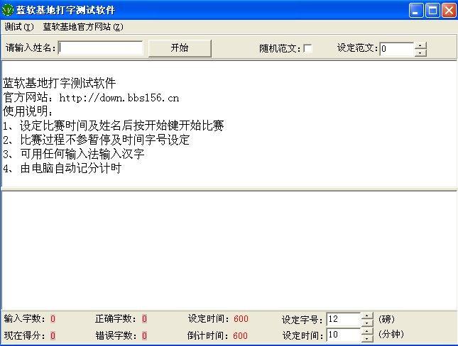 蓝软基地打字测试软件 v1.0官方版