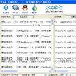 水淼全文翻译精灵 v1.2.3.1免费版