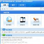 歌木斯阿语词典 v2.5免费版