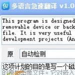 多语言急速翻译 v1.0免费版
