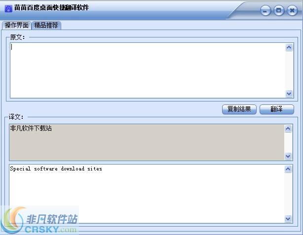 苗苗百度桌面快捷翻译软件 v1.0免费版