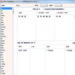 西择汉字韵律查询软件 v2.0免费版