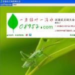 一片绿叶一滴水近义词大全 v4.7免费版