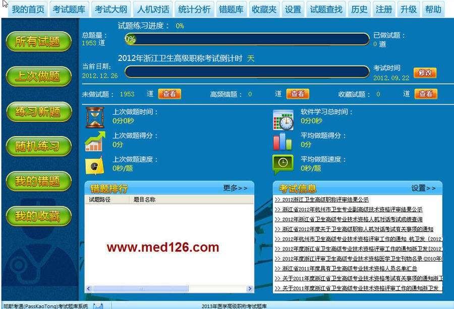 2013年中医骨伤高级职称考试题库 v9.0 正式版