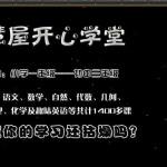 智慧屋开心学堂 v1.0正式版