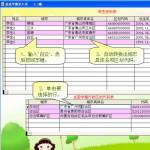 嘉嘉学籍录入易 v3.0官方版