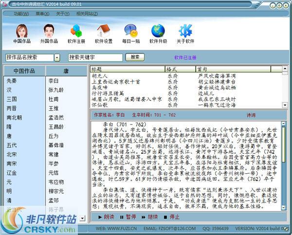 古今中外诗词总汇 v2014.06.01官方版