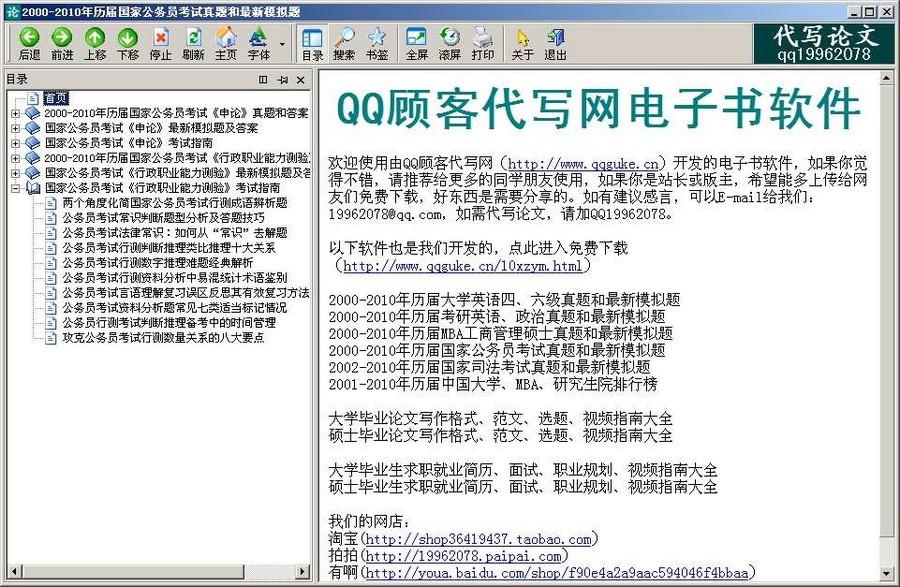 2000-2010年历届国家公务员考试真题和最新模拟题 v1.0官方版