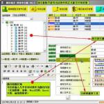 题库精灵出试卷系统 v6.6 绿色版