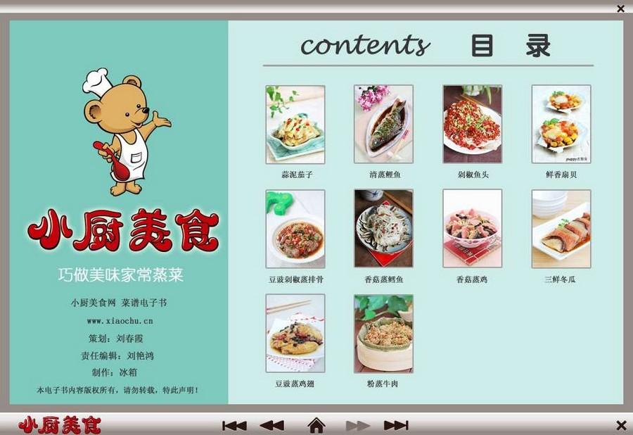 小厨美食菜谱之巧做美味家常蒸菜 v1.2官方版