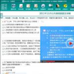 圣才2014年银行从业资格考试题库(公共基础) v1.0 绿色版