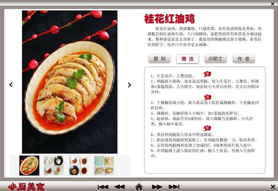 小厨美食菜谱之解馋鸡肉做法攻略 v1.2官方版