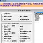 全国计算机等级考试二级VB全真模拟考试软件 v2016 上半年版
