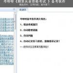 2012年期货从业资格考试 v2.0官方版