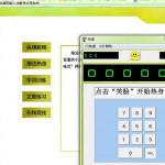 金松纵横码输入法教学与训练软件 v4.0官方版