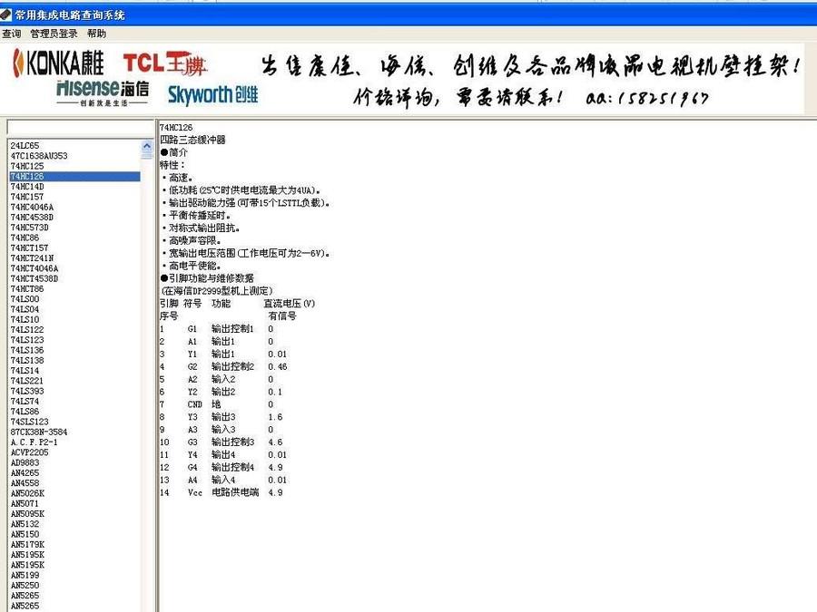 常用集成电路查询系统 v2010601官方版