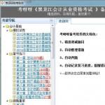 2012年黑龙江会计从业资格考试 v2.0官方版