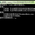 SolarS CSMain关闭学生机 v1.0.4.0官方版