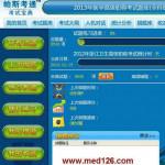 2013年全科医学高级职称人机对话考试题库 v9.0 绿色版