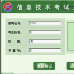 信息技术在线考试系统 v5.0.4 绿色版