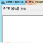 泰山山东信息技术中考训练系统 v8.0 绿色版