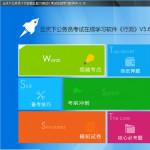 2015年国家公务员行测真题免费学习软件 v5.6.25 绿色版