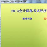 中级会计职称经济法基础练习考试软件 v2013 绿色版