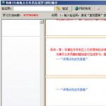 海南行政机关公务员在线学习网题库查询软件 v1.0 绿色版